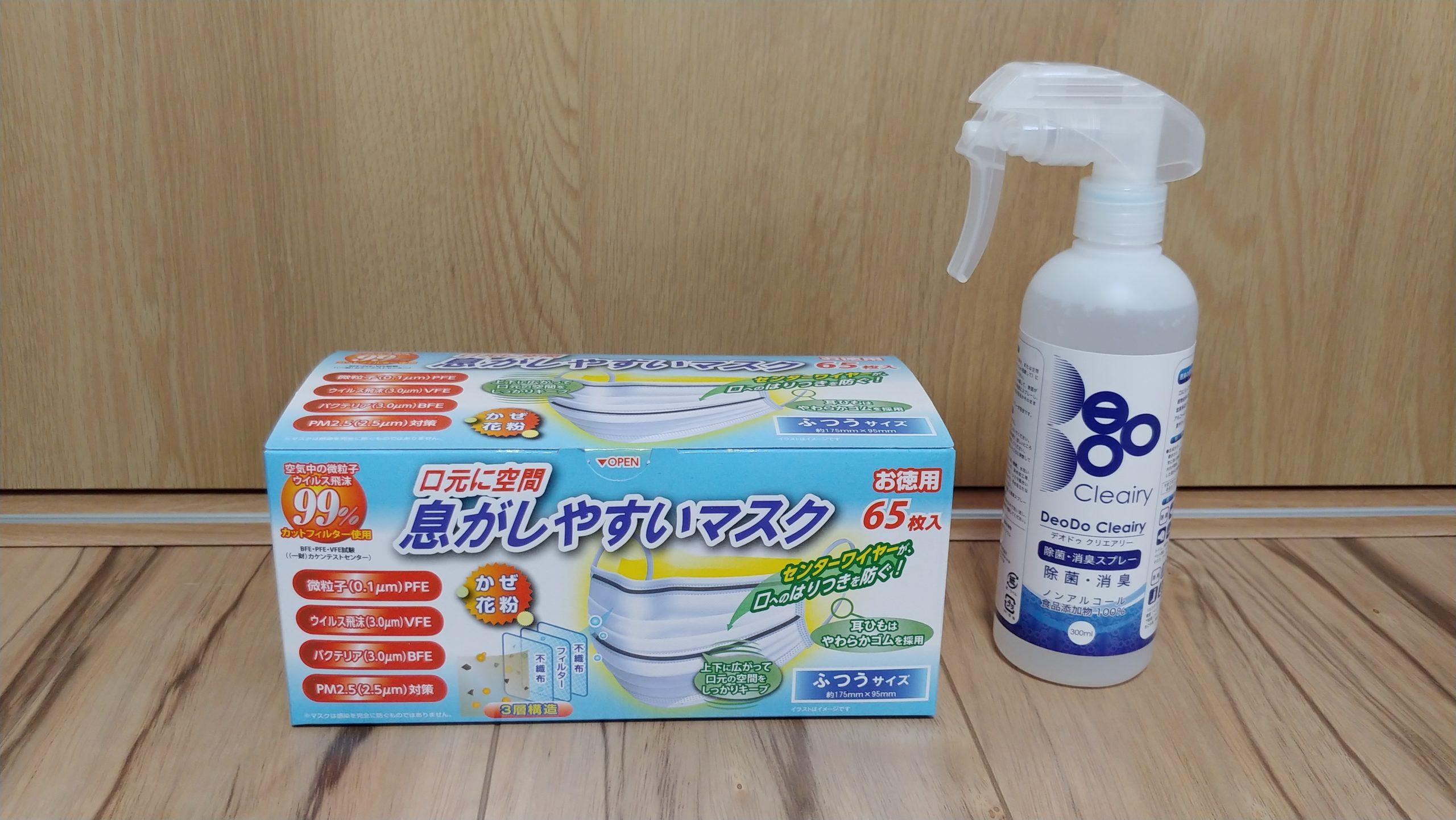 マスク 除 菌 方法